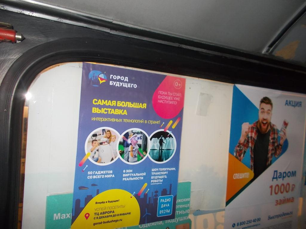 Заказать рекламу на троллейбусе цена Кемерово, разместить рекламу на троллейбусе Кемерово, троллейбус реклама Кемерово, реклама троллейбусы фото Кемерово, реклама в троллейбусах описание Кемерово, реклама в троллейбусе цена Кемерово, размещение рекламы на троллейбусе Кемерово, стоимость рекламы троллейбус Кемерово, реклама в на троллейбусе рекламное агентство Кемерово, стикеры в троллейбусе цены Кемерово, брендирование троллейбус цена Кемерово, листовки троллейбус реклама цены Кемерово, реклама на троллейбусе фото Кемерово, реклама внутри троллейбуса Кемерово, реклама в троллейбусе размер Кемерово, реклама на бортах троллейбусе Кемерово, реклама в салоне троллейбуса Кемерово, троллейбус размер плаката реклама Кемерово, стоимость подголовники троллейбус Кемерово, реклама на мониторах в троллейбусе Кемерово, реклама транспорт Кемерово,