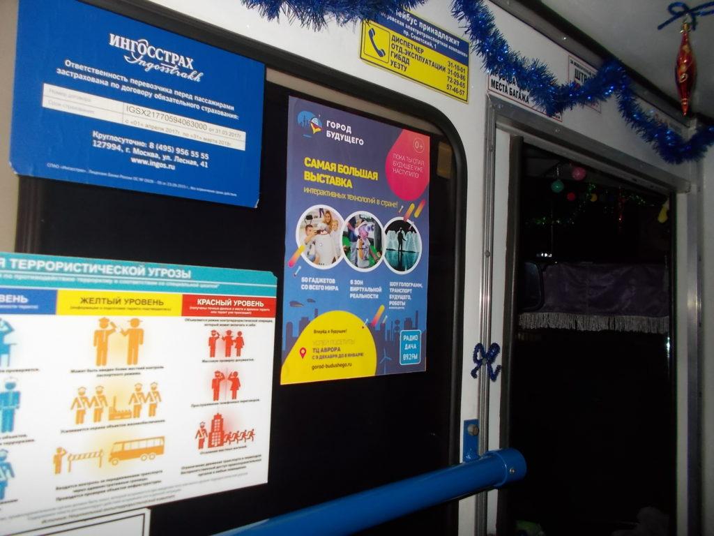 Разместим рекламу на автобусах в Кемерово и Кемеровской области. Низкие цены и высокое качество услуг гарантируем. info@intermediarf.com и 8 (800) 100-57-11