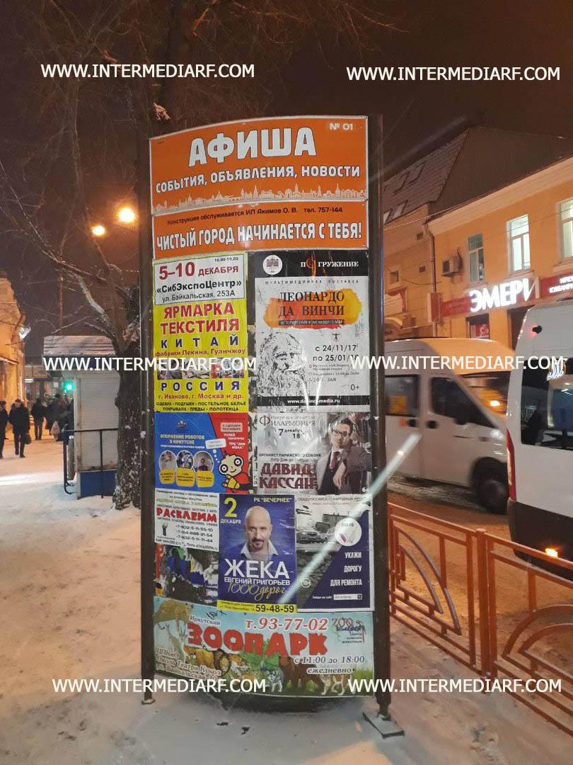 Реклама на афишных тумбах в Иркутске_Интермедиа Групп