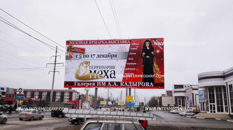 Реклама на щитах в Грозном_Интермедиа Групп