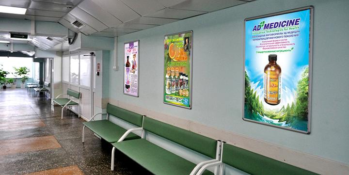 реклама в поликлиниках, реклама в медицинских учреждениях, поликлиника, медицинских учреждениях, реклама в поликлинике, реклама на постерах в поликлинике, реклама на стикерах, реклама на пеленальном столе поликлиниках, стикеры в поликлинике, детские медицинские учреждения реклама, взрослые медицинские учреждения, аренда постеров в поликлинике, аренда в поликлинике, поликлиника, медицинские учреждения