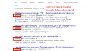поисковая-реклама-в-Google-Adwords-e1482152108296