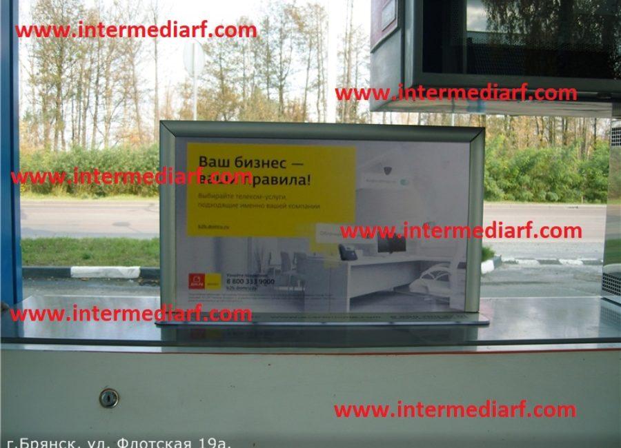 Стартовала рекламная кампания нашего клиента оператора связи Дом.ru на АЗС в городе Брянске (1)