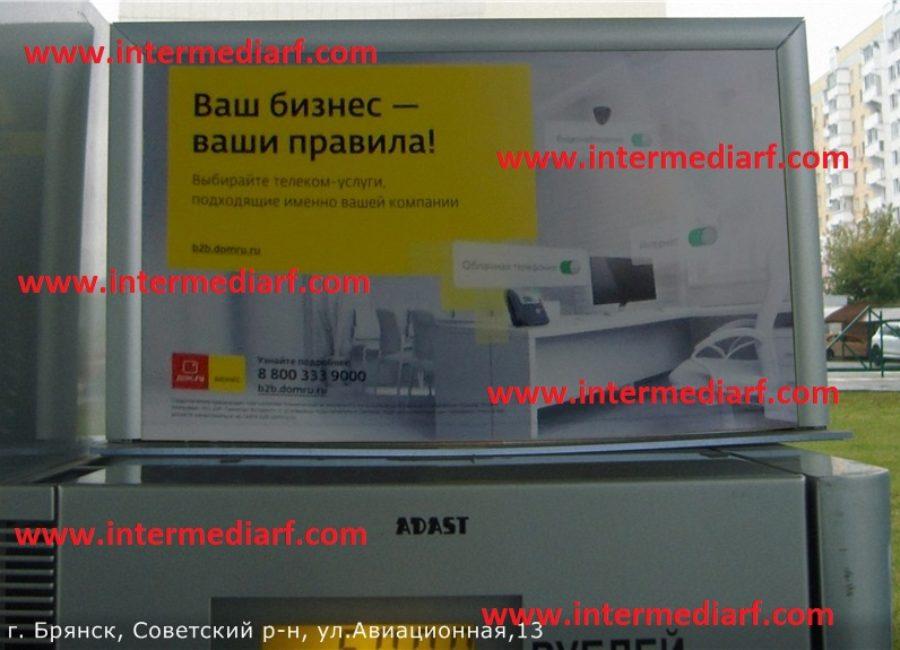 Стартовала рекламная кампания нашего клиента оператора связи Дом.ru на АЗС в городе Брянске (2)