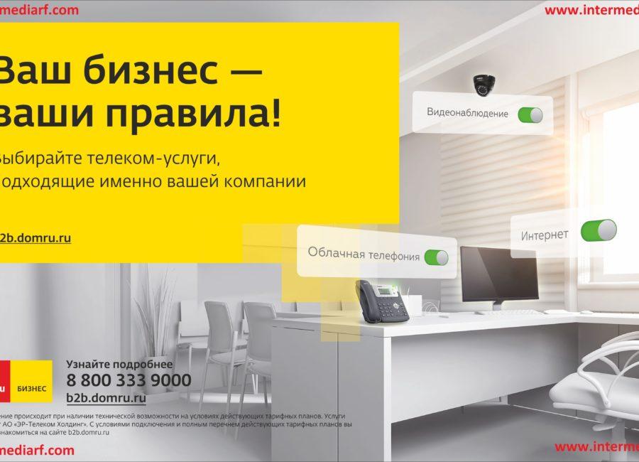Стартовала рекламная кампания нашего клиента оператора связи Дом.ru на АЗС в городе Брянске