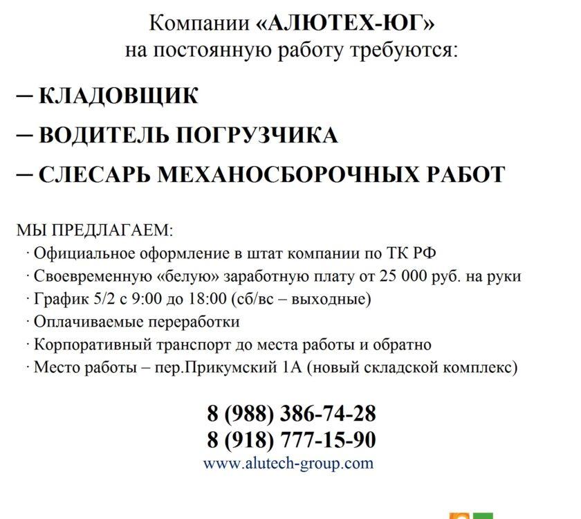 Стартовало размещение рекламы в маршрутных такси нашего клиента компании ООО «Алютех-Юг» в городе Ставрополь (2)