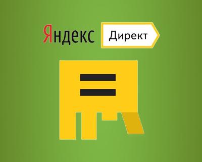 28.09.2019 16:54 В «Яндекс.Директе» появился инструмент для размещения цифровой indoor-рекламы
