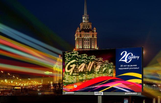 Gallery оценила объем российского рынка цифровой наружной рекламы в 11,3 млрд рублей в 2020 году