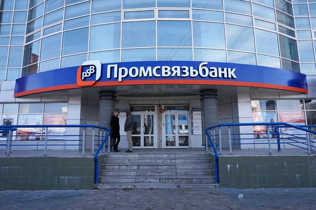 «Промсвязьбанк» проводит рекламный тендер на 2,2 млрд рублей