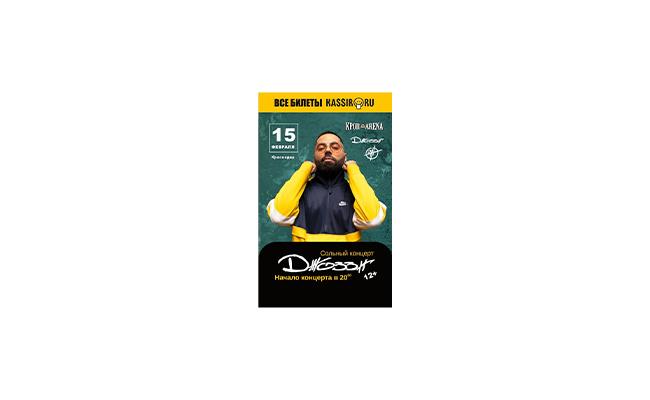 Стартовала рекламная кампания концерта исполнителя Джоззи на остановочных павильонах и сити-форматах в Краснодаре