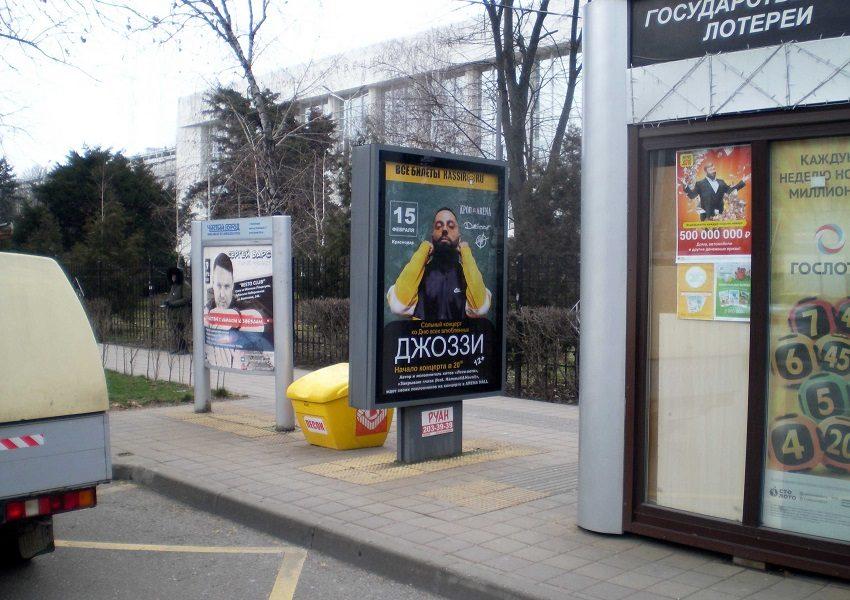 Стартовала рекламная кампания концерта исполнителя Джоззи на остановочных павильонах и сити-форматах в городе Краснодар (3)