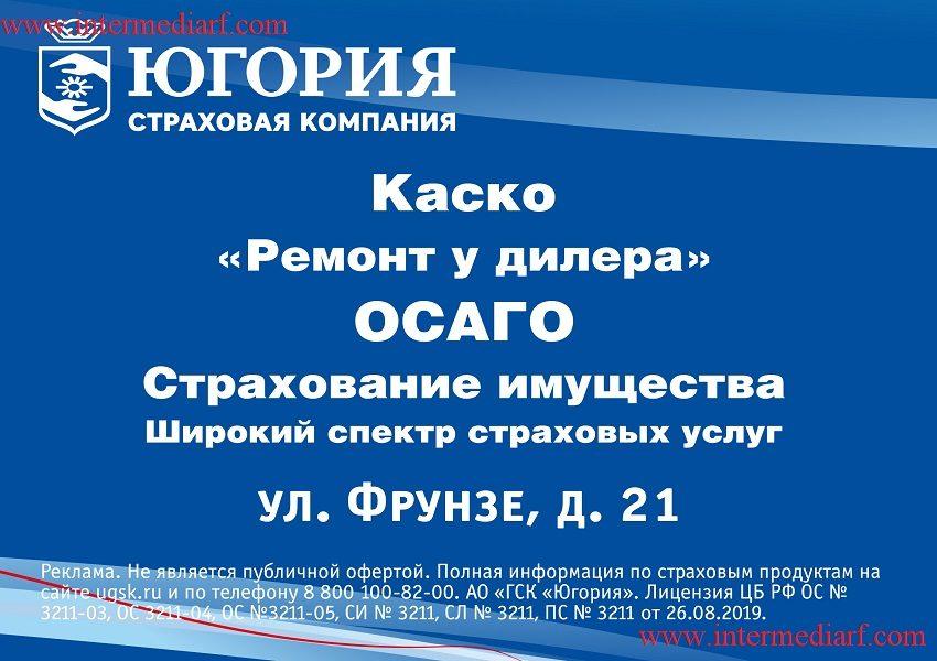 Стартовало размещение рекламы страховой компании Югория на видеоэкранах в городе Липецк по адресам Площадь Мира и улица Меркулова (3)