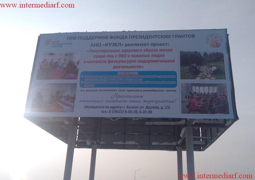 Стартовала рекламная кампания нашего клиента АНО «Кузел» на билборде в городе Кызыл (2)