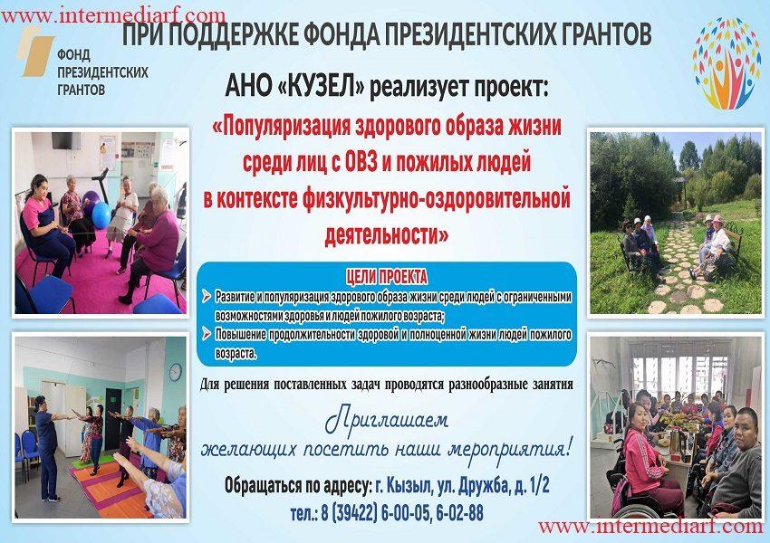 Стартовала рекламная кампания нашего клиента АНО «Кузел» на билборде в городе Кызыл