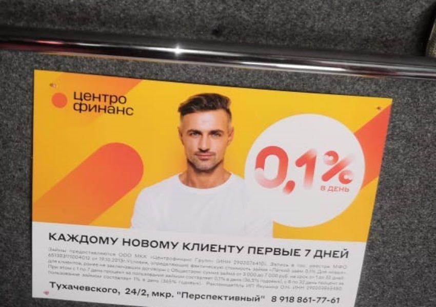 Стартовала рекламная кампания нашего клиента Центрофинанс в транспорте в городе Ставрополь (1)