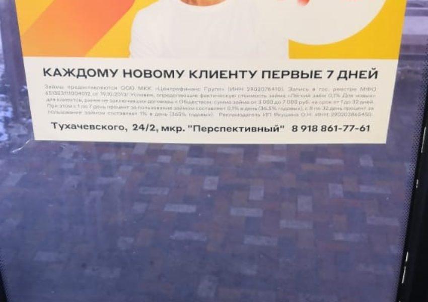 Стартовала рекламная кампания нашего клиента Центрофинанс в транспорте в городе Ставрополь (2)