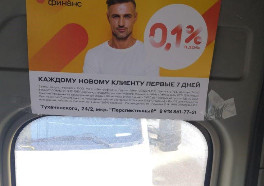 Стартовала рекламная кампания нашего клиента Центрофинанс в транспорте в городе Ставрополь (3)