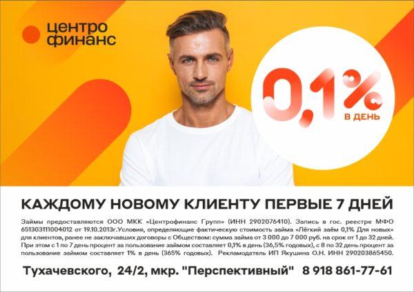 """Стартовало размещение рекламы нашего клиента микрофинансовой компании """"Центрофинанс"""" в маршрутных такси в Ставрополе"""