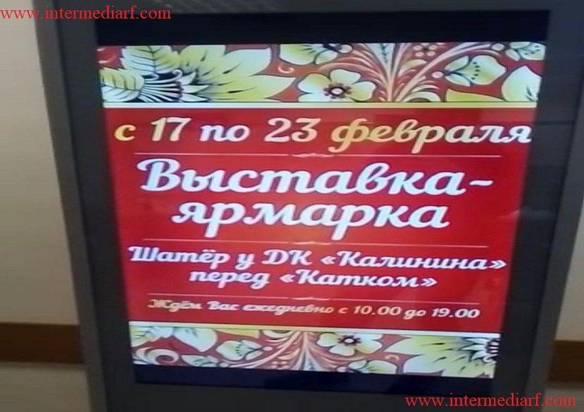 Стартовала рекламная кампания нашего клиента выставки-ярмарки на видеостойках, видеомониторах в отделениях МФЦ в городе Королев (1)