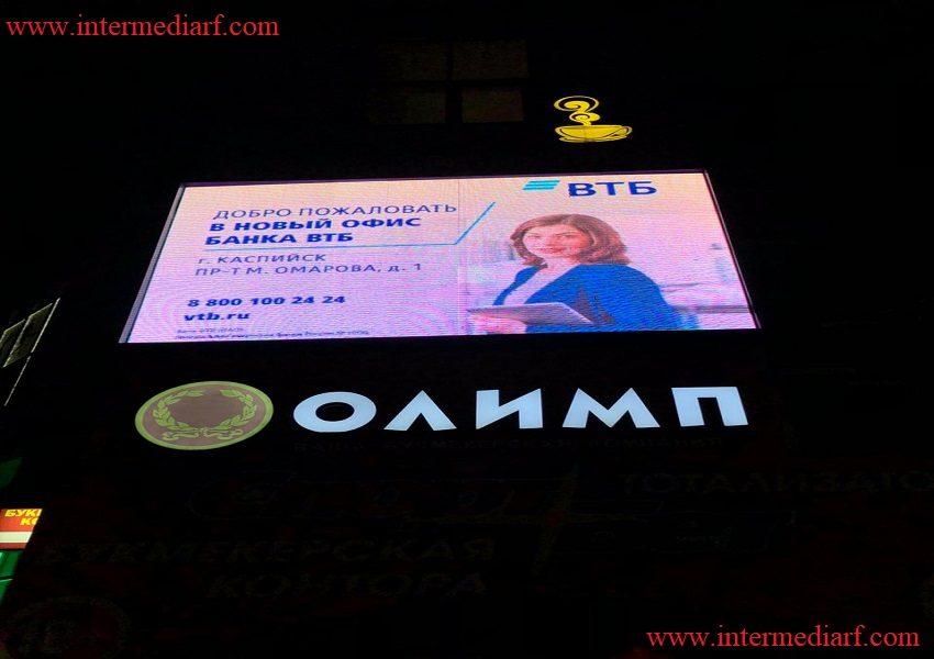 Стартовало размещение рекламы нашего клиента банка ВТБ на видеоэкране по адресу город Каспийск, перекресток ЛенинаИльяшенко