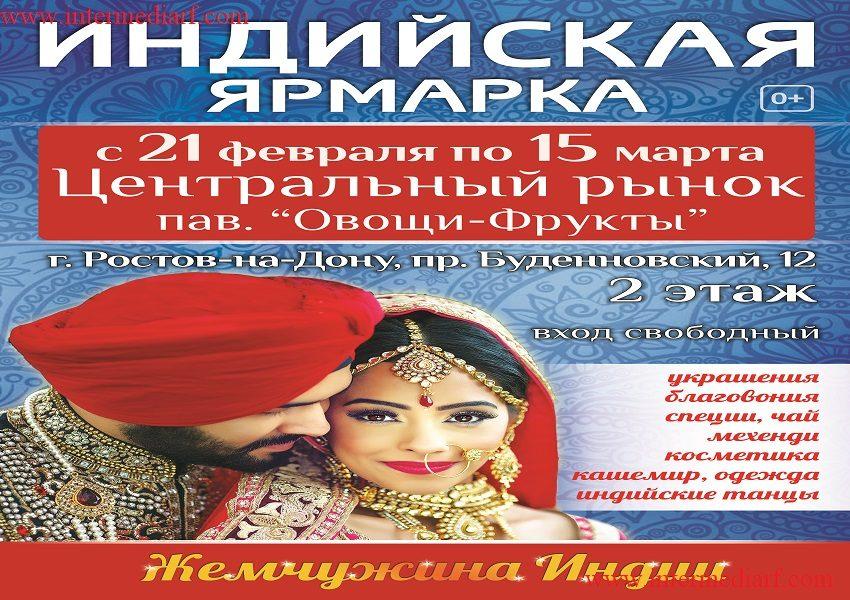 размещение рекламы индийской kГлобал Индия на стикерах формата А4 в салоне автобусов и маршрутных такси в Ростове-на-Дону (1)