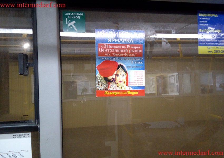 размещение рекламы индийской выставки Глобал Индия на стикерах формата А4 в салоне автобусов и маршрутных такси в Ростове-на-Дону (1)