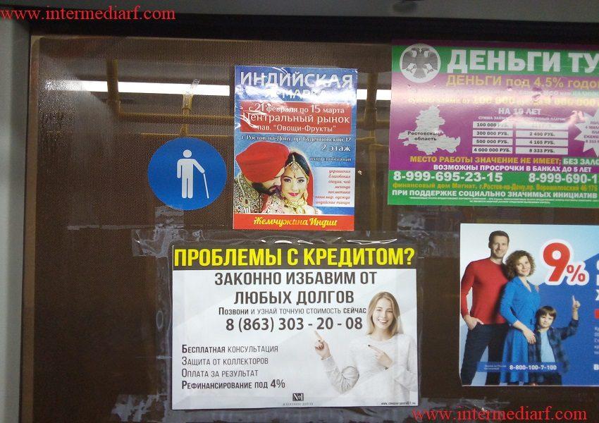 размещение рекламы индийской выставки Глобал Индия на стикерах формата А4 в салоне автобусов и маршрутных такси в Ростове-на-Дону (2)