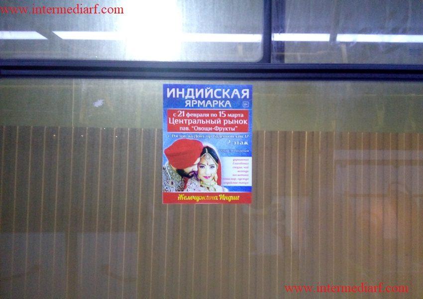 размещение рекламы индийской выставки Глобал Индия на стикерах формата А4 в салоне автобусов и маршрутных такси в Ростове-на-Дону (3)
