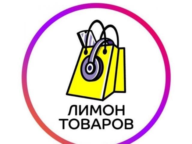 """Стартовало размещение рекламы магазина """"Лимон товаров"""" на телеканале """"ТНТ"""" в Орле"""
