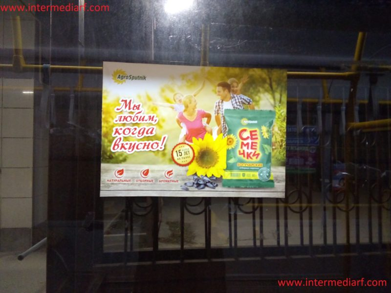 Реклама семечек Богучарские ООО «Агро-Спутник» на стикерах формата А3 в салонетранспорта Ростов-на-Дону (3)
