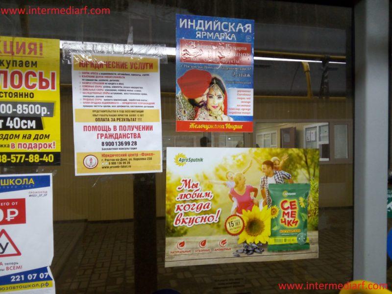 Реклама семечек Богучарские ООО «Агро-Спутник» на стикерах формата А3 в салонетранспорта Ростов-на-Дону (4)