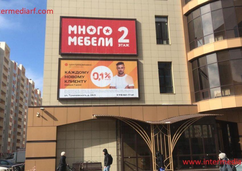 Стартовала рекламная кампания нашего клиента Центрофинанс на призматроне на ТЦ Маршал в городе Ставрополь (1) (1)