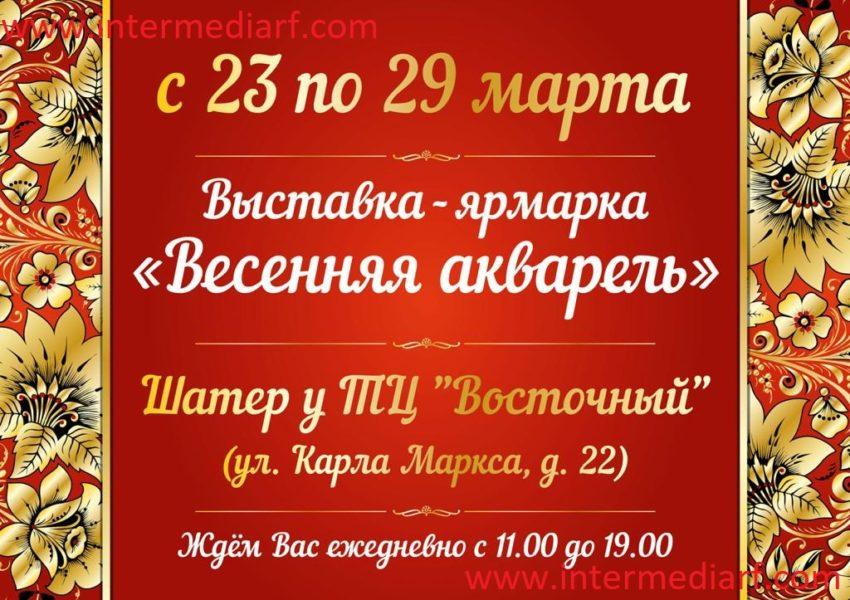 Стартовала рекламная кампания нашего клиента Выставка-ярмарка «Весенняя акварель»в МФЦв городе Электросталь (1)