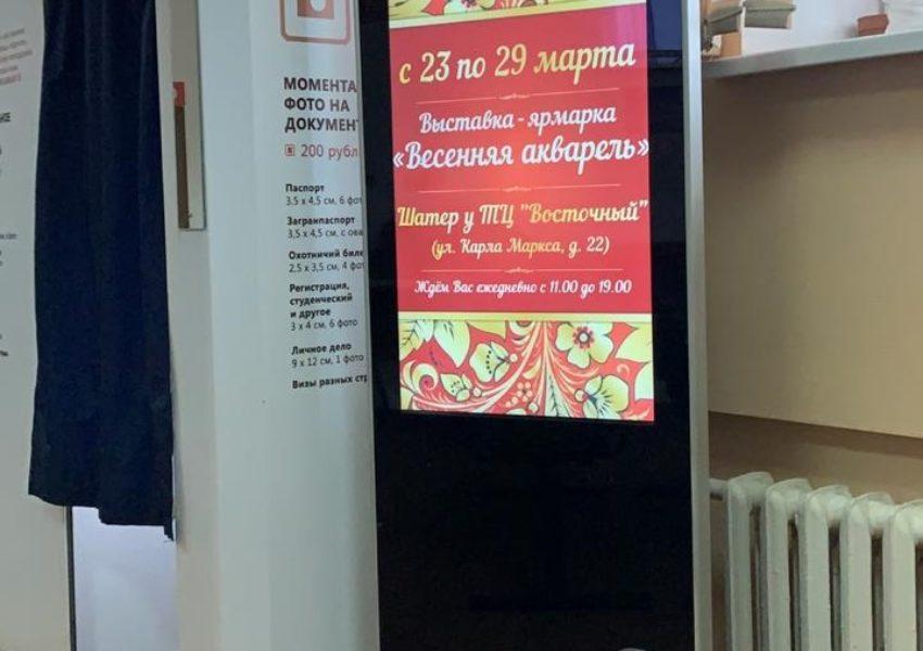 Стартовала рекламная кампания нашего клиента Выставка-ярмарка «Весенняя акварель»в МФЦв городе Электросталь (2)
