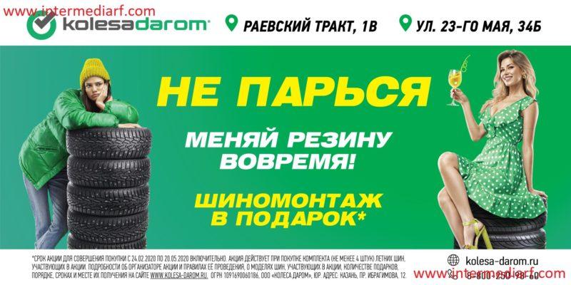 Стартовала рекламная кампания нашего клиента магазина шин и дисков Колеса даром в городе Стерлитамак (1)