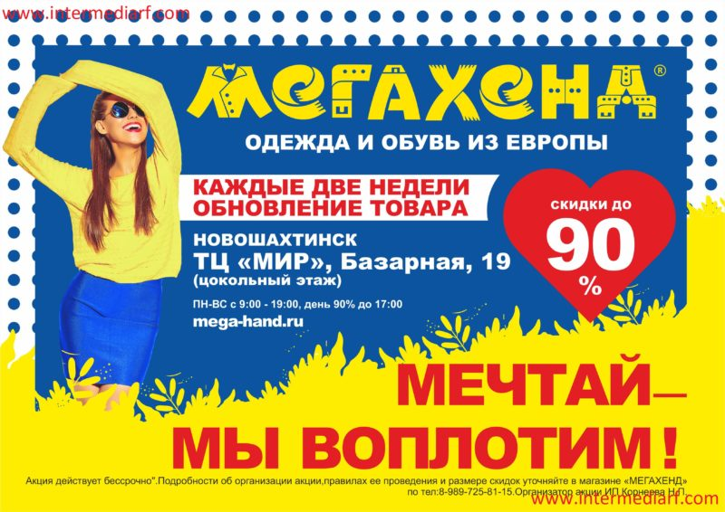 Стартовала рекламная кампания секонд-хенда МЕГАХЕНД на стикерах формата А4 в транспорте в Новошахтинске (1)