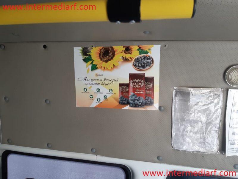 Стартовало размещение рекламы семечек Богучарские ООО «Агро-Спутник» на стикерах формата А3 в салонетранспорта Астраха (3)