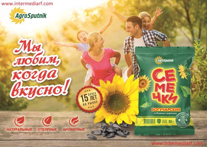 Стартовало размещение рекламы семечек Богучарские ООО «Агро-Спутник» на стикерах формата А3 в салонетранспорта Астраха (4)