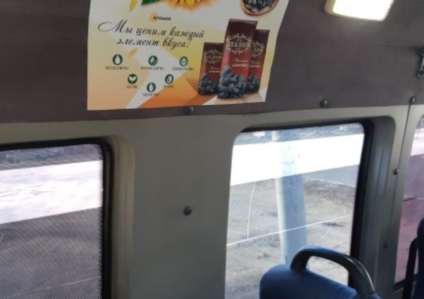 Стартовало размещение рекламы семечек Богучарские ООО «Агро-Спутник» на стикерах формата А3 в салонетранспорта Астраха