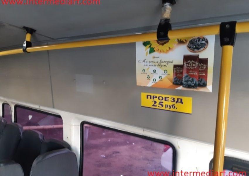 Стартовало размещение рекламы семечек Богучарские ООО «Агро-Спутник» на стикерах формата А3 в салонетранспорта Астрахань (1)