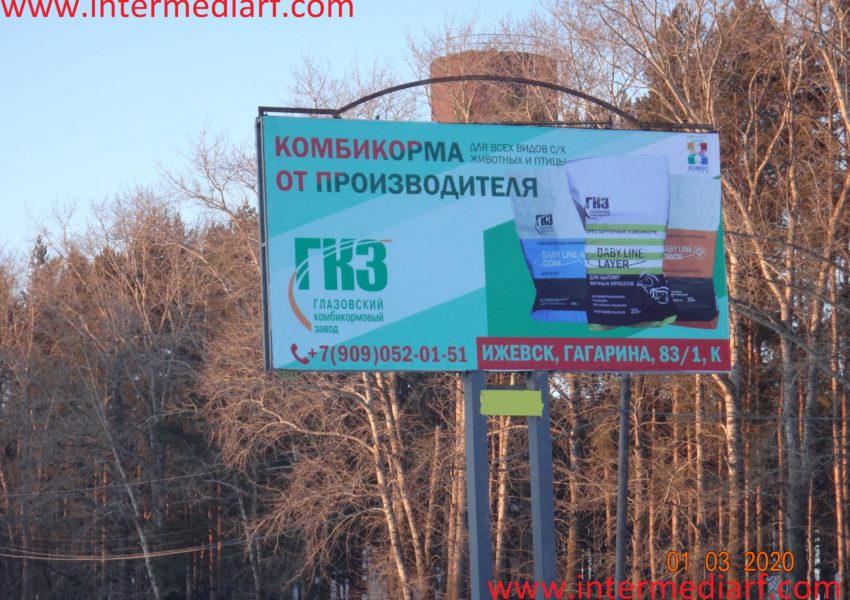В рамках тендера стартовало размещение рекламыООО Глазовский комбикормовый завод нащите 3×6 мв городе Ижевск (2)