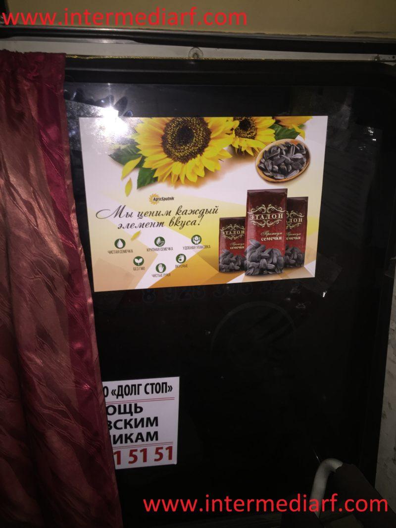 реклама семечек Богучарские ООО «Агро-Спутник» на стикерах формата А3 в салоне общественноготранспорта в городеЧеркесс (6)