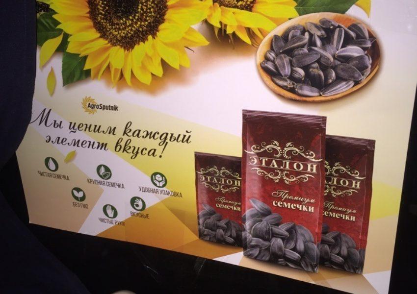 реклама семечек Богучарские ООО «Агро-Спутник» на стикерах формата А3 в салоне общественноготранспорта в городеЧеркесс