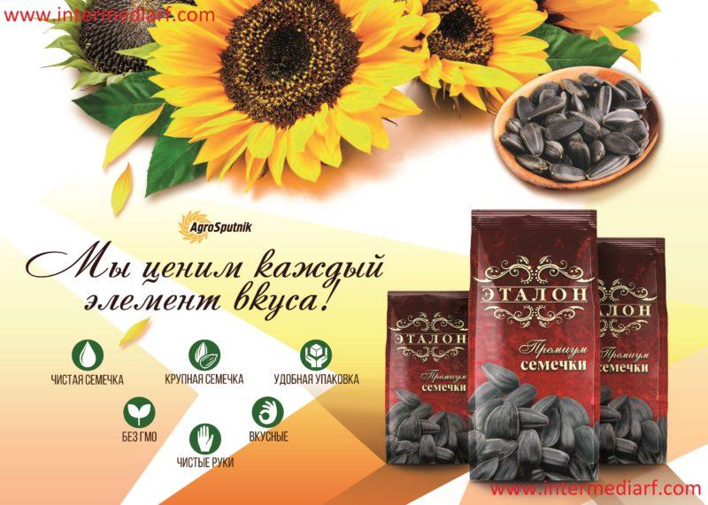 реклама семечек Богучарские ООО «Агро-Спутник» на стикерах формата А3 в салоне общественноготранспорта в городеЧеркесск