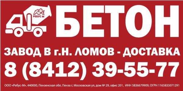Стартовало размещение рекламы нашего клиентабетонного завода ООО Ребус-М на щитах 3x6 в Нижнем Ломове Пензенской области (1) (1)