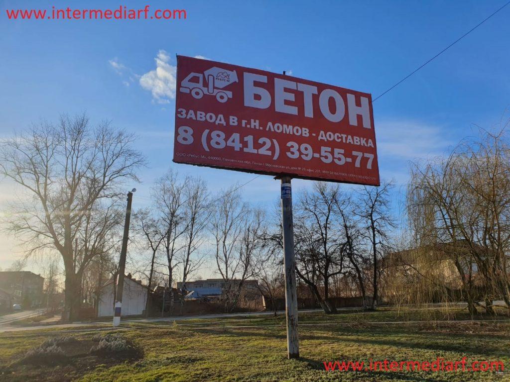 Стартовало размещение рекламы нашего клиентабетонного завода ООО Ребус-М на щитах 3x6 в Нижнем Ломове Пензенской области (4)