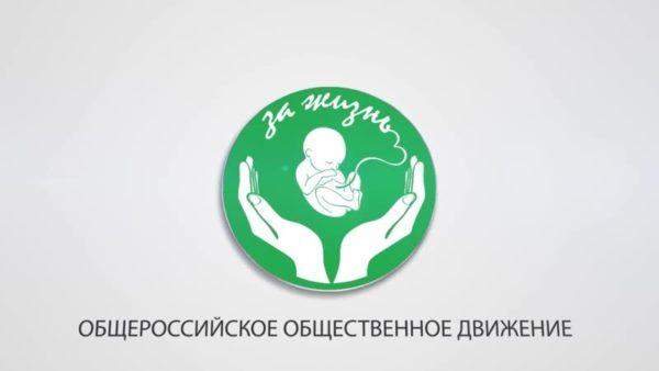 Стартовало размещение рекламы проекта общероссийского общественного движения За жизнь! на приподъездных стендах в Сочи