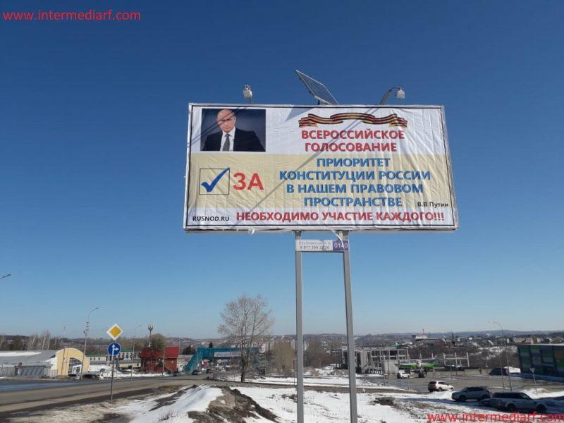 размещение рекламы общероссийского голосования нащитах 3×6 мв городе Лениногорск (2)