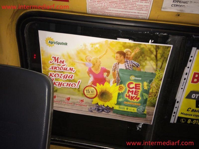 реклама семечек Богучарские ООО «Агро-Спутник» на стикерах в салоне общественноготранспорта в городеШахты (1)