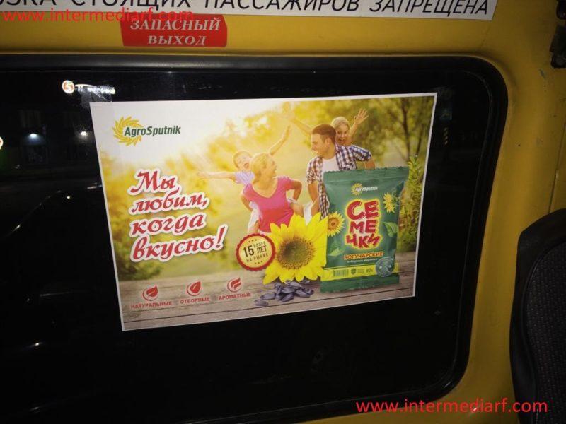 реклама семечек Богучарские ООО «Агро-Спутник» на стикерах в салоне общественноготранспорта в городеШахты (2)